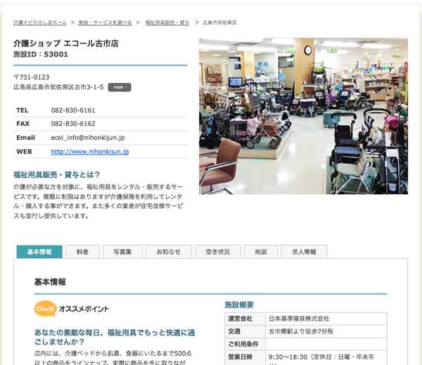 ecol_blog
